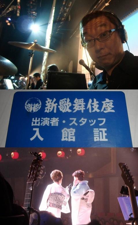 12.10.18新歌舞伎座14日目