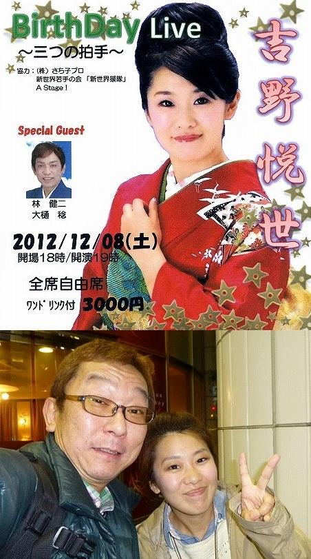 12.11.26吉野悦世打ち合わせ