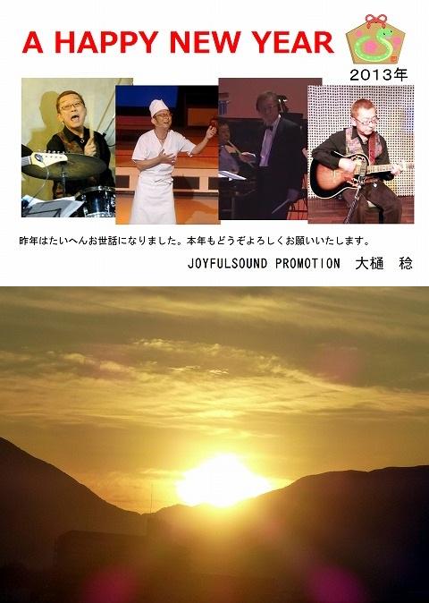 2013.1.1賀正