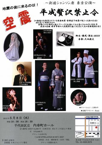 2013平成贅沢禁止令hp