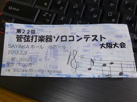 13.2.9管弦打楽器ソロコンサート大阪大会