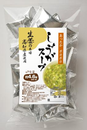 生姜スープ_パケ