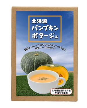 パンプキン箱_合成