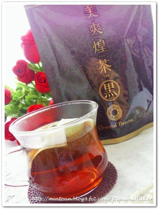 『美爽煌茶・黒』
