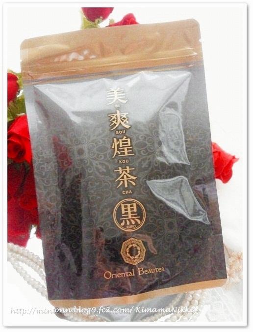 美爽煌茶・黒