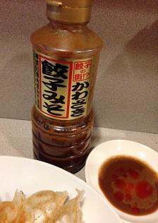 みらい住建 リフォーム 川崎餃子味噌9号25日②縮小