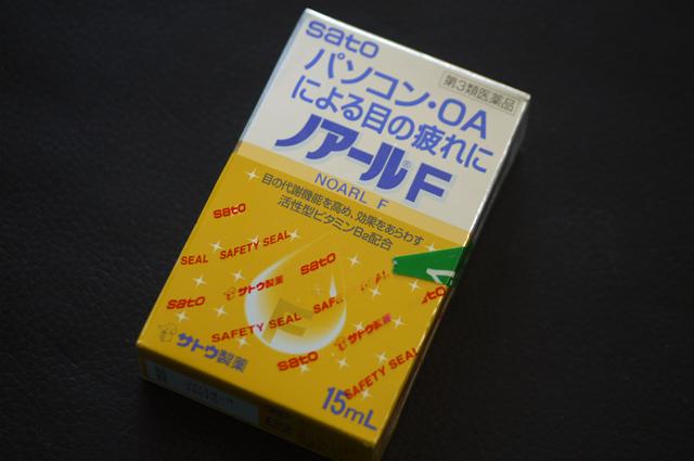 130310_megusuri.jpg