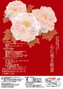 名曲コンサート表2012_convert_20121204172333