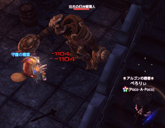 TERA_ScreenShot_20121031_131422.jpg