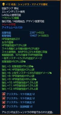TERA_ScreenShot_20121116_152456.jpg