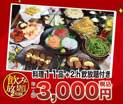 2013歓送迎会コース3000