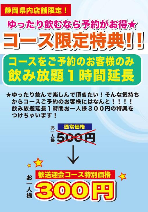 2013歓送迎会コース静岡