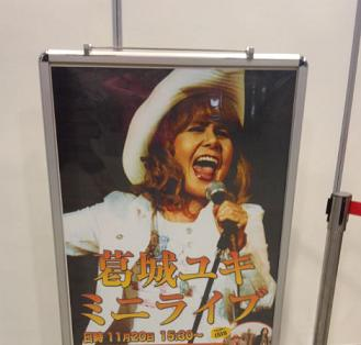 katuragiyuki live1
