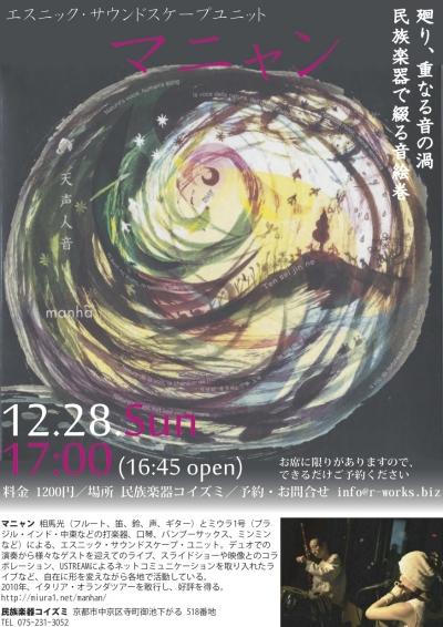 koizumi141228.jpg