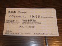 羽田リムジンチケット