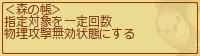 森の帳141105