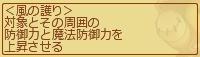 風の護り141105