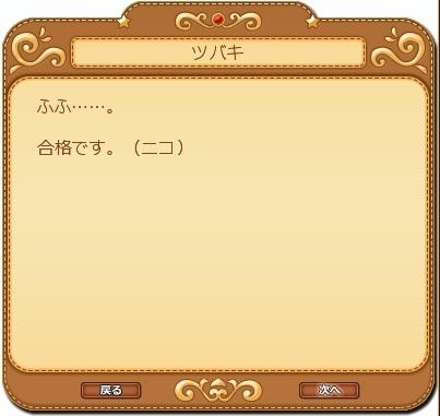 ツバキ撃破141118