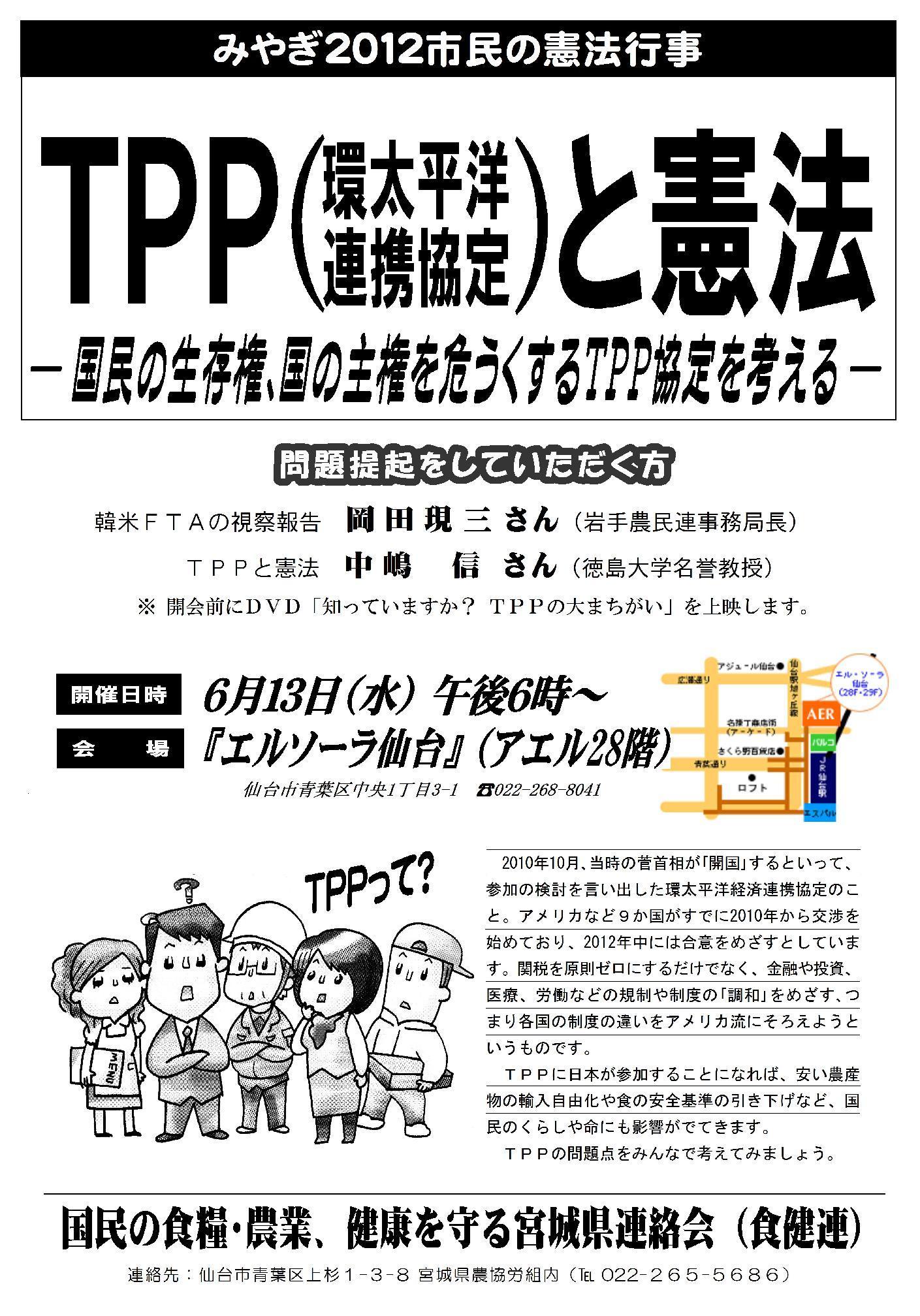 TPPチラシ