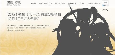 恋姫†無双新作?