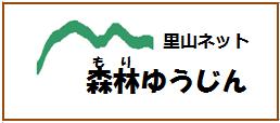 ゆうじんロゴ