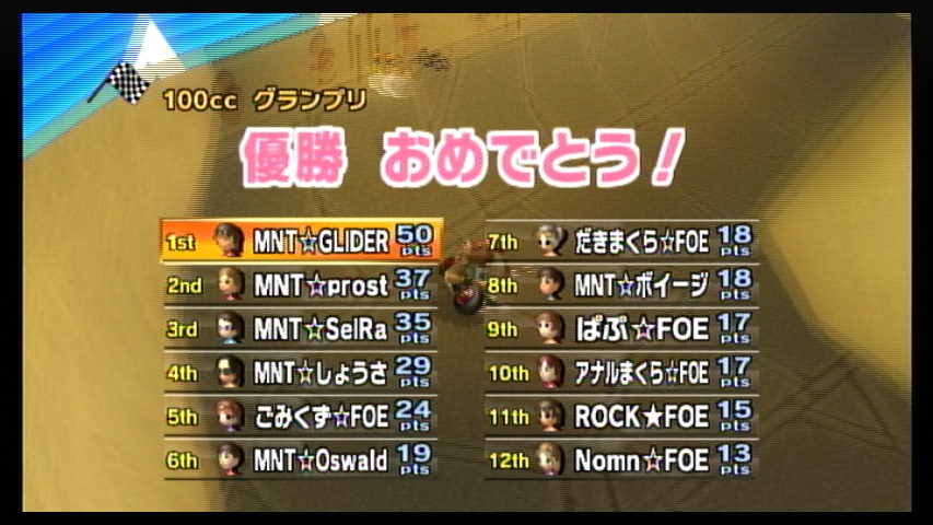 MNT vs FOE 3GP