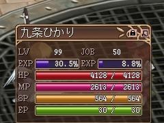 ひかり_3rd_baseLV99_Ca50
