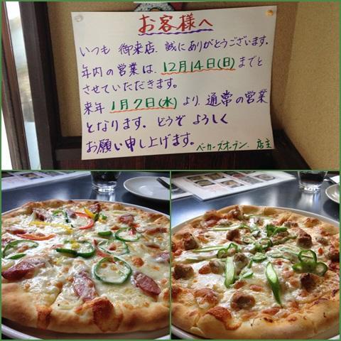 pizza_convert_20141216194134.jpg