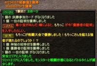 2-2-16格闘1位