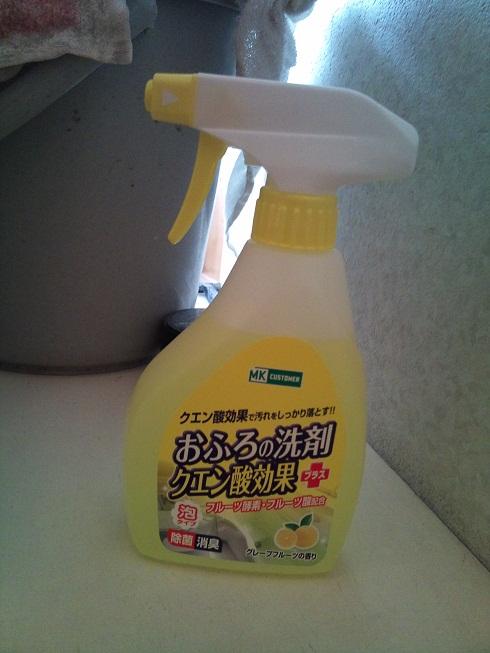マツキヨお風呂の洗剤