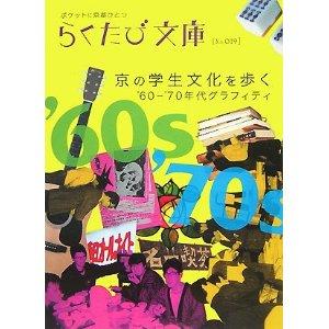 京都らくたび文庫