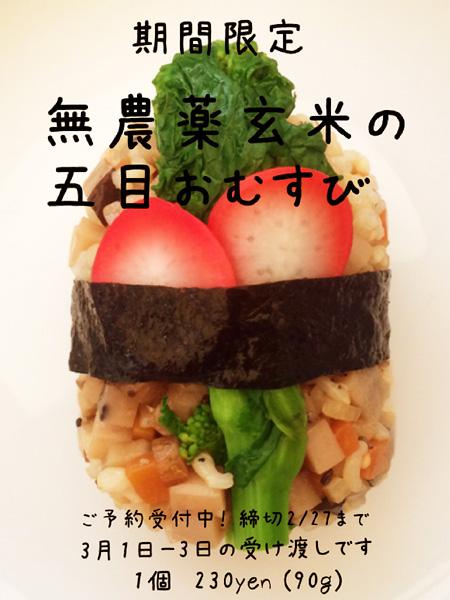 gomoku_kakou.jpg