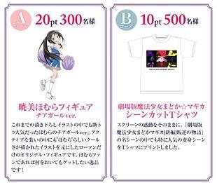 魔法少女まどか☆マギカ ローソン、アサヒ飲料のコラボキャンペーン