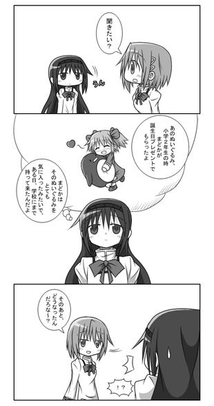 暁美ほむら