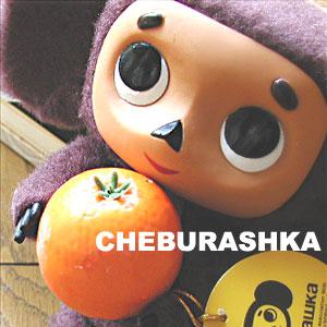 チュブラーシカ