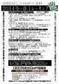 2014冬春トレッキング予定表