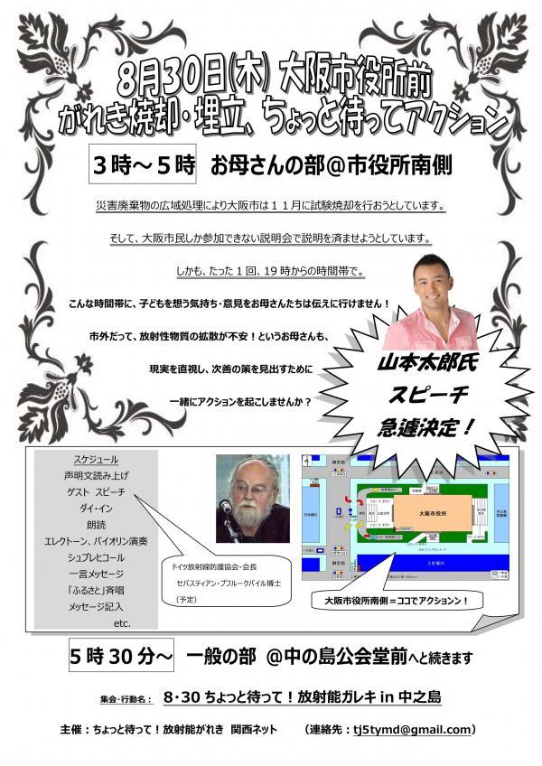 ・假シ難シ先ッ阪・驛ィ・亥アア譛ャ螟ェ驛取ー擾シ雲convert_20120825091532