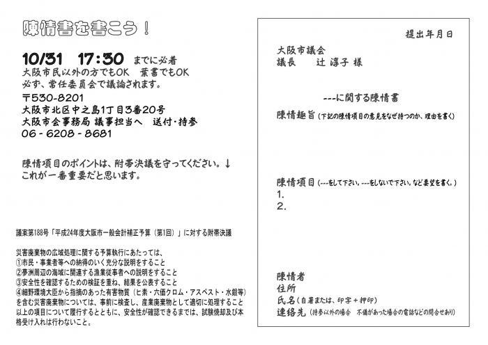 髯ウ諠・嶌繧呈嶌縺薙≧_convert_20121028154941