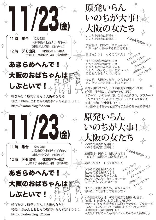 1123縺翫s縺ェ繝・Δ繝√Λ繧キ_convert_20121121150913