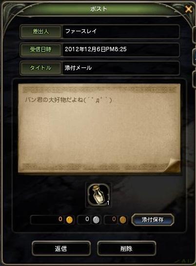 DN 2012-12-06 22-07-56 Thu