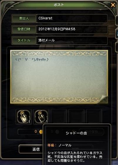 DN 2012-12-10 18-46-59 Mon
