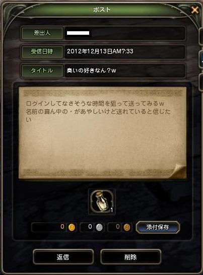 DN 2012-12-13 21-33-51 Thu