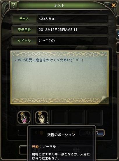 DN 2012-12-24 12-41-13 Mon