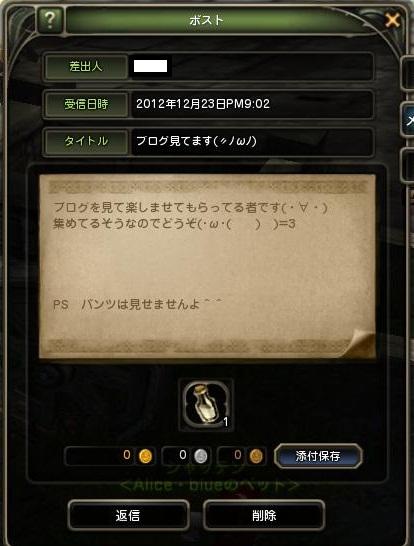 DN 2012-12-24 12-41-26 Mon