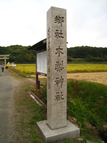 木梨神社①