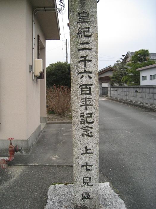 七見神社①