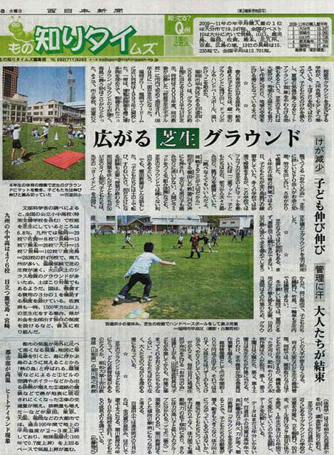 2012年5月8日西日本新聞GP記事縮小版