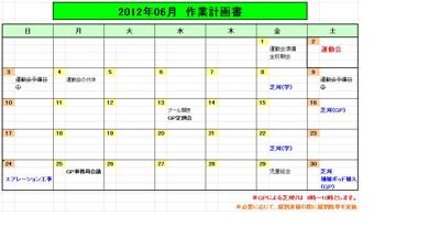 2012.6作業計画