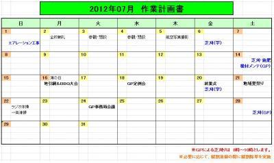 2012.7作業計画