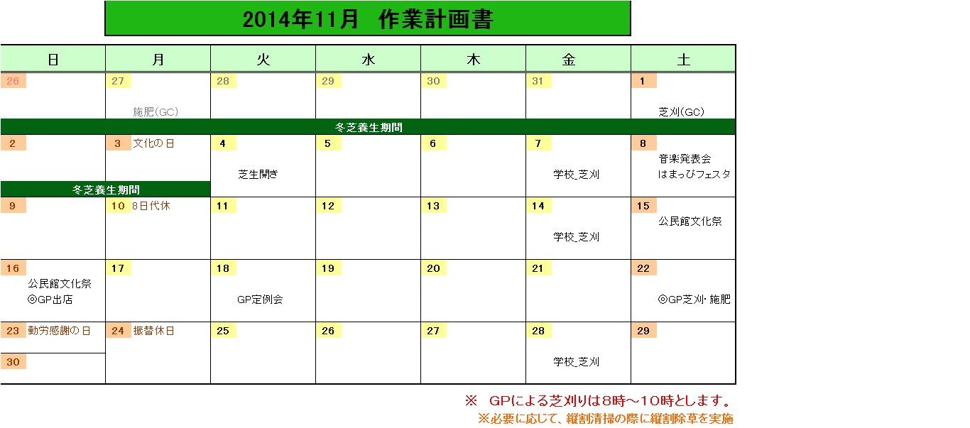 201411作業計画